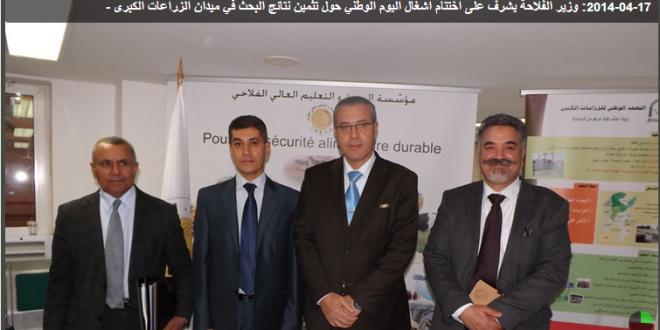 تونس:وزير الفلاحة يشرف على اختتام أشغال اليوم الوطني حول تثمين نتائج البحث في ميدان الزراعات