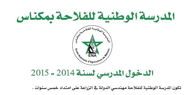 التسجيل بالمدرسة الوطنية للفلاحة بمكناس لموسم 2014-2015
