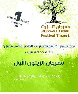 """جماعة تنزرت تنظم  """"مهرجان الزيتون الأول """" تحت شعار : التنمية بتنزرت الحاضر و المستقبل"""