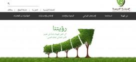 التعريف  ب : الهيئة العربية للاستثمار والإنماء الزراعي