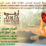 أرفــــود تحتضن المعرض الدولي للتمور بالمغرب في نسخته السابعة في 27 أكتوبــــــر