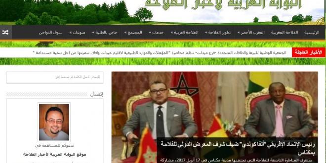 ندعوكم للمساهمة في  موقع البوابة العربية لأخبار الفلاحة