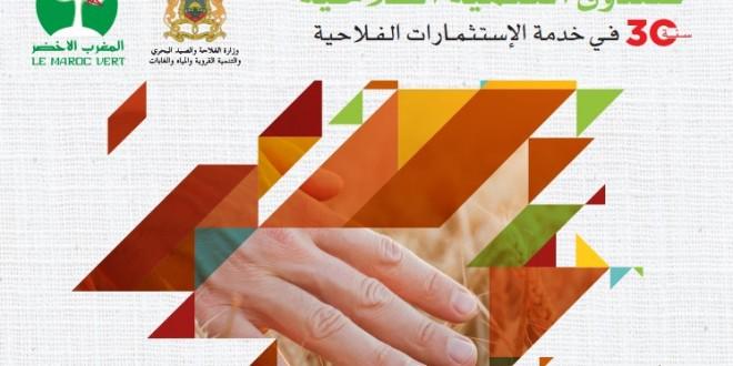 الطبعة الجديدة أبريل 2017  لكتب صندوق التنمية الفلاحية – المساعدات المالية للدولة لتشجيع الإستثمارات