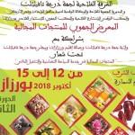 المعرض الجهوي للمنتجات المجالية لجهة درعة-تافيلالت  12 الى 15 أكتوبر 2018 بورزازات