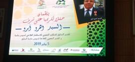 حفل تكريمي على شرف السيد  هرو ابرو المدير السابق للمكتب الجهوي للاستثمار الفلاحي لسوس ماسة
