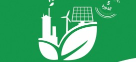 أكاديرتستعد لإحتضان المعرض الدولي للضخ الشمسي والطاقات الخضراء (SIPSEV)
