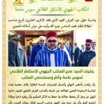 تهنئة بمناسبة عيد العرش المجيد من السيد المدير الجهوي للفلاحة،  مدير المكتب الجهوي للاستثمار الفلاحي لسوس ماسة