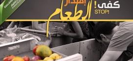 """مجلة المحيـط الفلاحي تطلـق حملـة إعـلامية للحـد مــن إهـدار الطعـام تحـت شعـار """" كفى من إهدار الطعام """""""