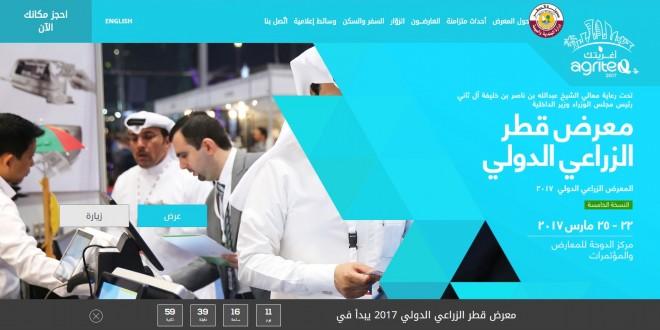 معرض قطر الزراعي الدولي الخامس 22-25 مارس 2017